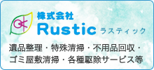 株式会社Rustic