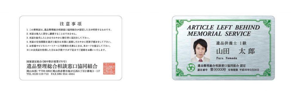 一級認定カードサンプル