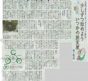 ジョセイ新聞