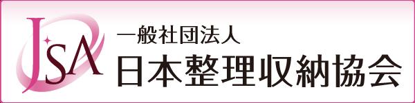 一般社団法人日本整理収納協会